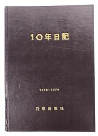 1970年版10年日記1.jpg