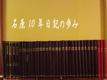石原10年日記の歩み