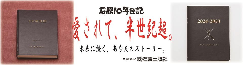 2018年版は9月1日発売決定