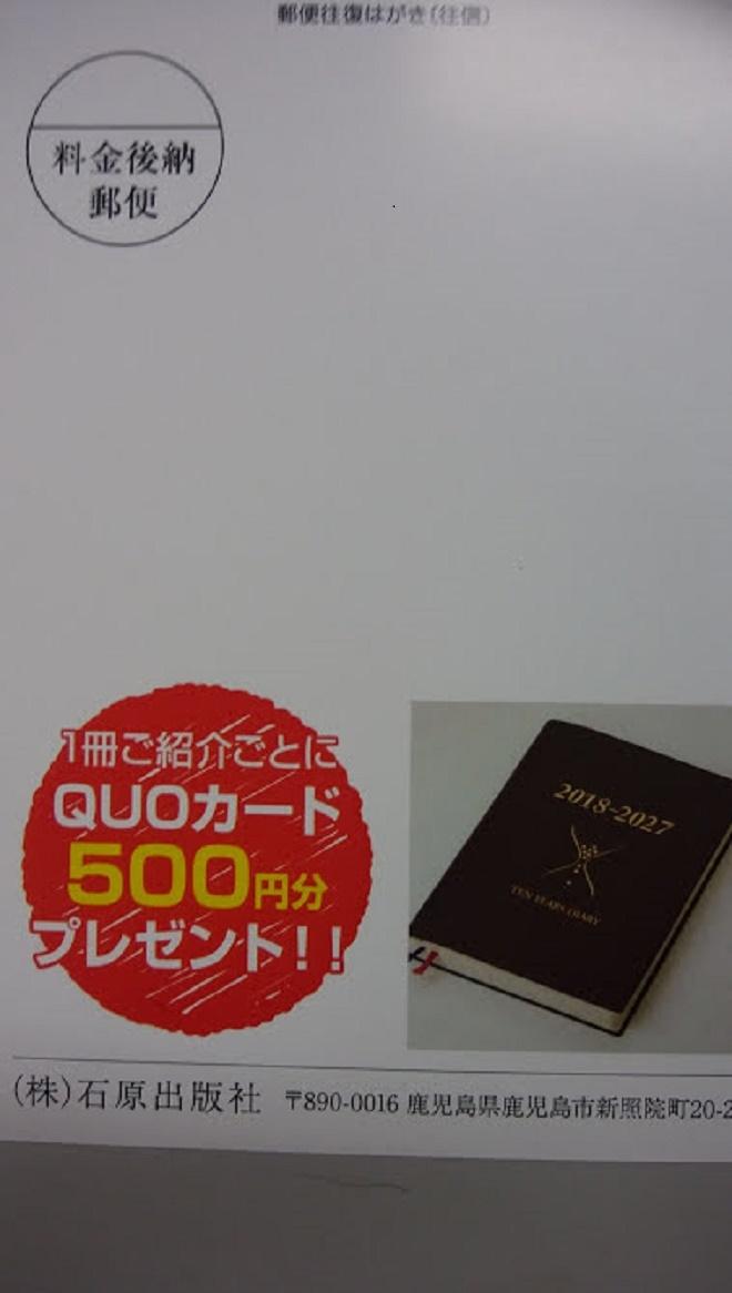 クオカード.jpg