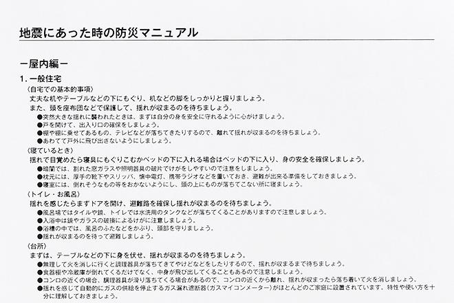 10y_bosai1.jpg