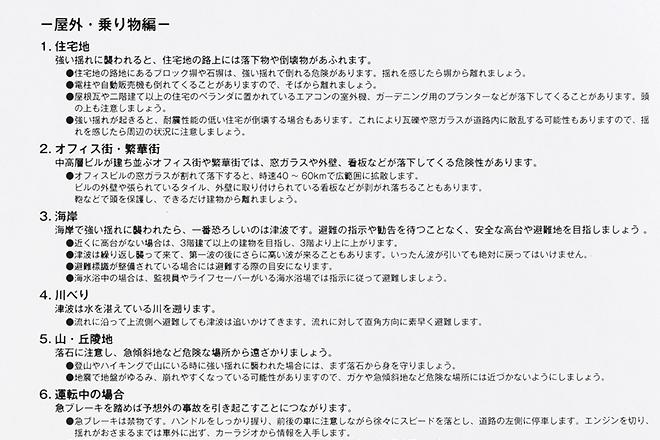 10y_bosai2.jpg